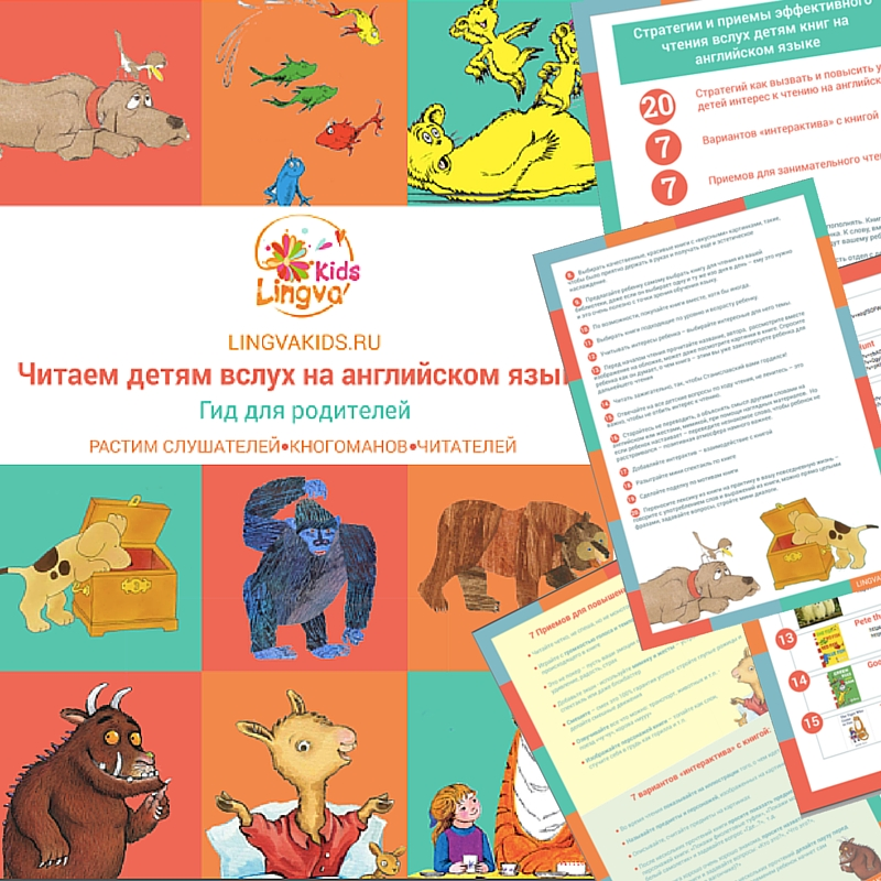 безкоштовна брошура Читаємо дітям англійською
