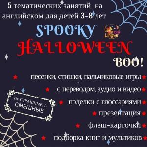 5 тематических занятий по Хеллоуину