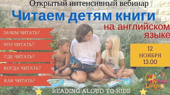 Читаем детям книги на английском