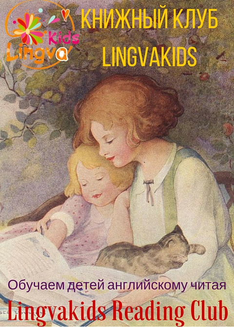 Lingvakids Reading Club Test Drive