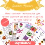 Summer Flowers — Тематическое занятие  Летние Цветы на английском с детьми