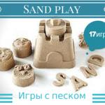 17 игр с песком