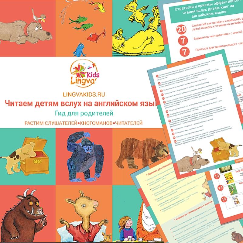 бесплатная брошюра Читаем детям на английском