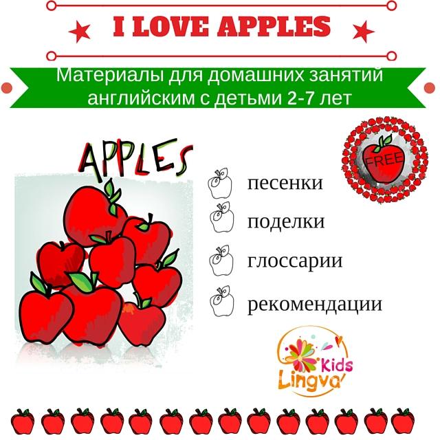 Тематическое занятие на английском про яблоки