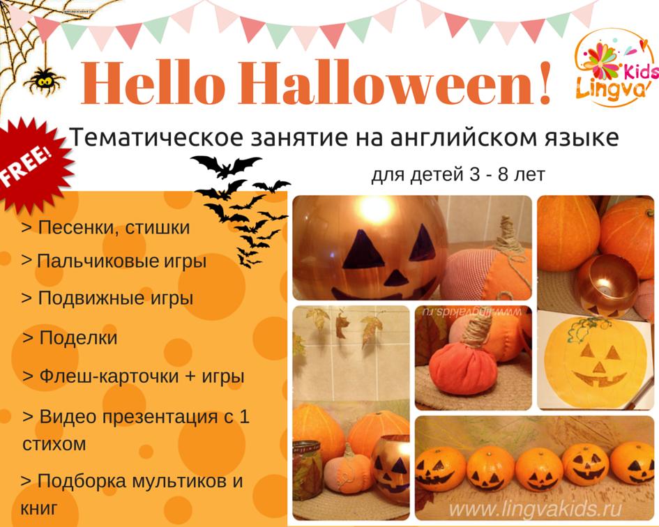 Занятие по Хеллоуин для детей на английском