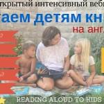 Бесплатный вебинар Читаем детям книги на английском