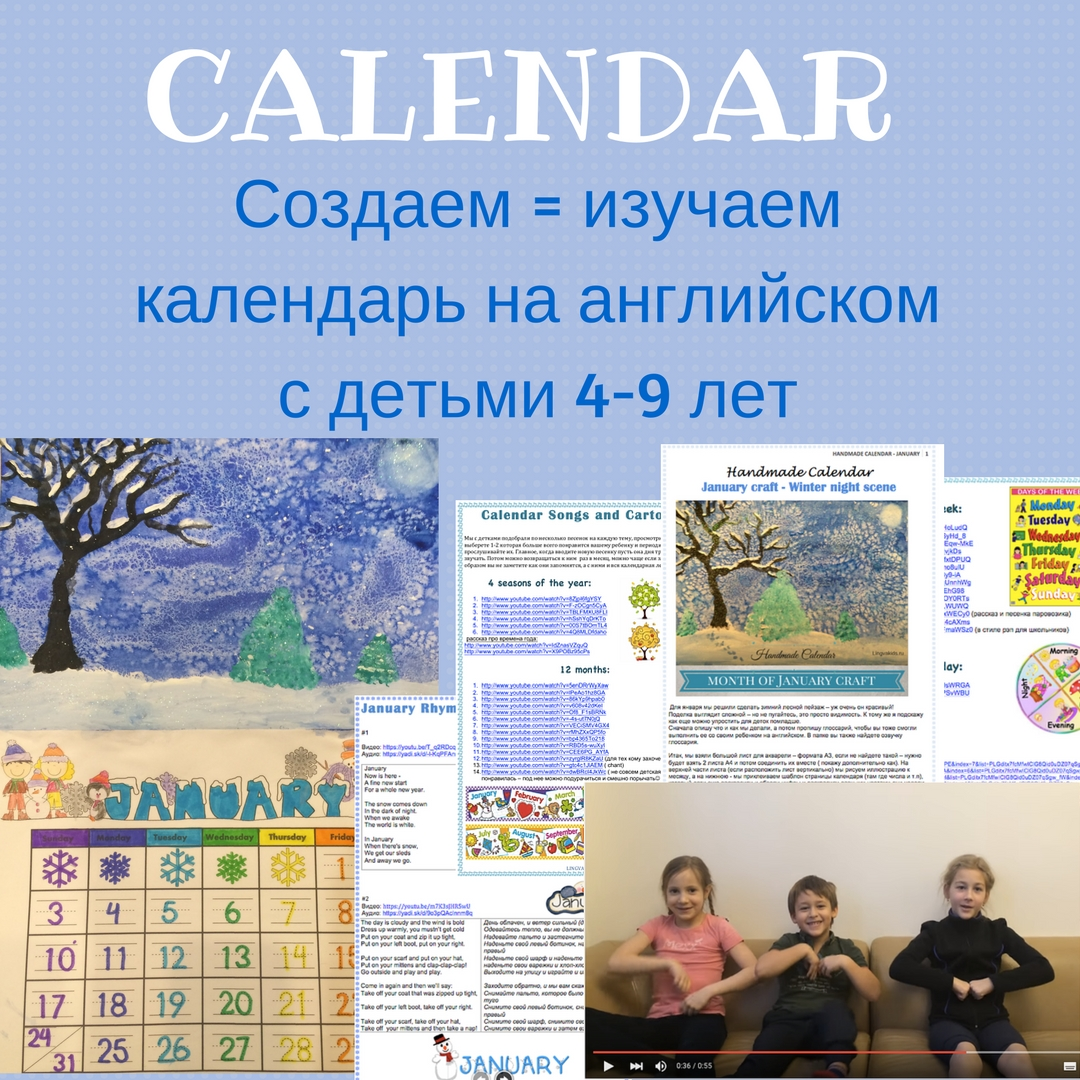 Календарь на английском