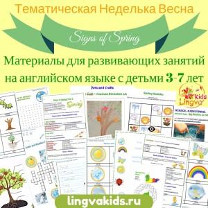 Комплект тематических материалов для занятий английский языком с детьми о Весне
