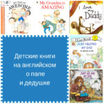 Детские книги о папе и дедушке на английском