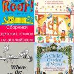 Сборники стихов для детей на английском языке